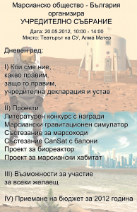 MARS_POSTER-Opacity50 copy